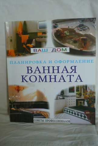 Продам: книги и журналы