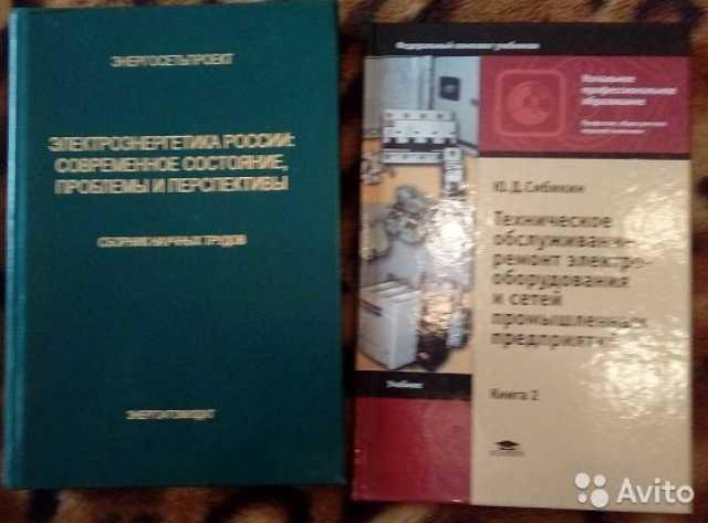 Продам: Учебная литература по энергетике