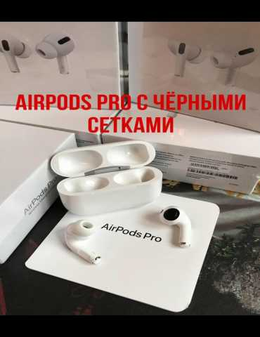 Продам Наушники Airpods pro (люкс реплика)