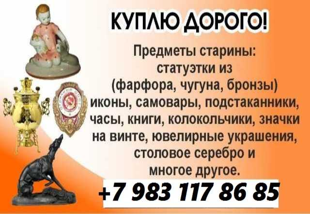 Куплю: Куплю Антиквариат в Омске дорого