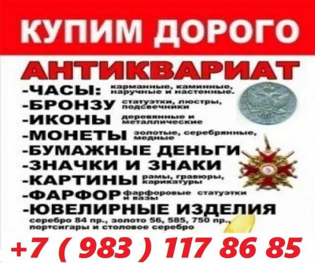 Куплю: Дорого Антиквариат в Омске