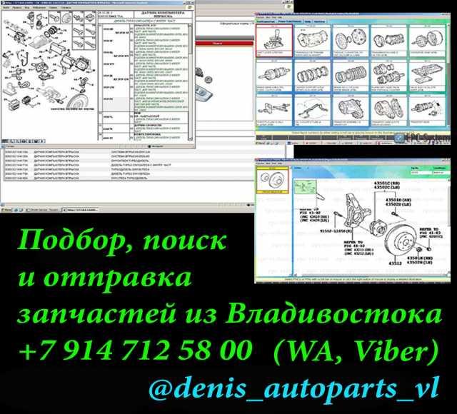 Продам: Подбор и отправка з/ч из Владивостоке