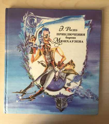 Продам: Э. Распэ «Приключения барона Мюнхаузена»