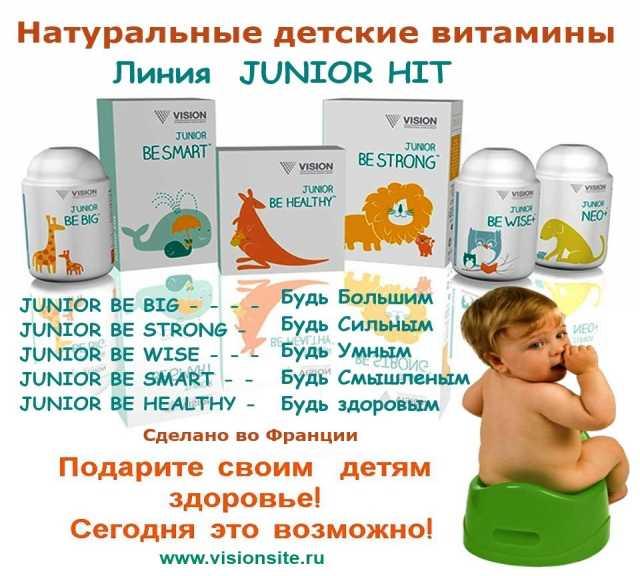 Продам: Натуральные витамины Vision Юниор+ Фунда