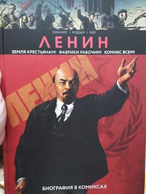 """Продам: Озанам """"Ленин. Биография в комиксах"""""""
