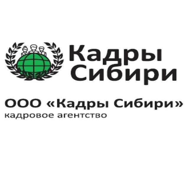 Вакансия: Требуются разнорабочие на Камчатку