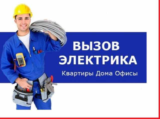 Предложение: Услуги электрика дешево