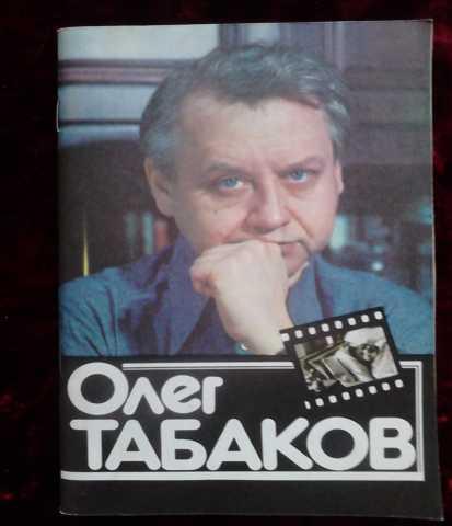 """Продам: Книга, буклет """"Олег Табаков""""- Андреев Ф"""
