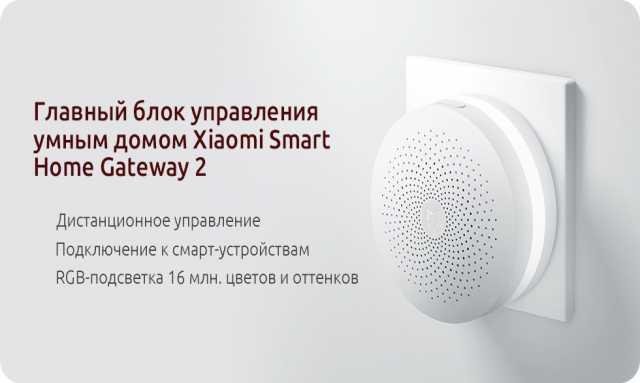 """Продам: Комплект умного дома """"Базовый"""" Xiaomi Mi"""