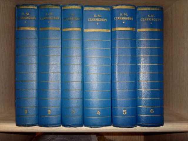 Продам: Станюкович Шесть толстых томов 1958