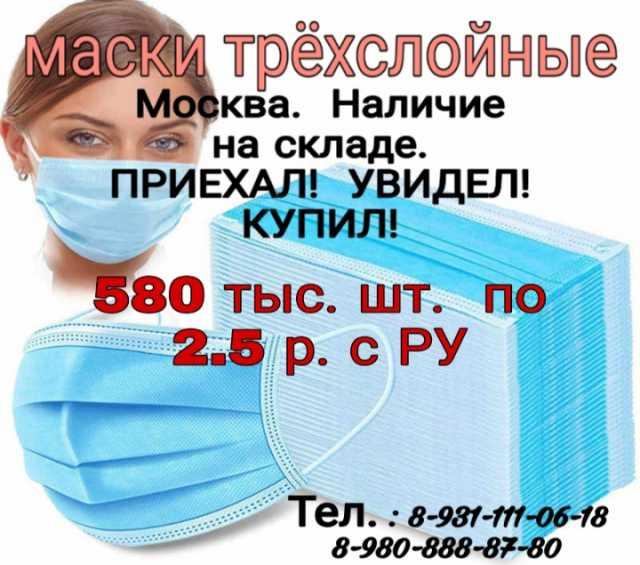 Продам Маски трёхслойные медицинские