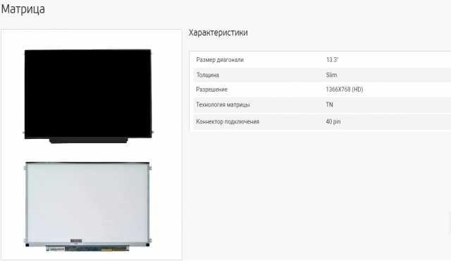 Продам: Матрица для ноутбуков 13.3 дюймов