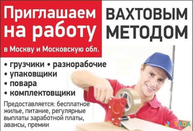 Вакансия: Грузчики на мебельное производство