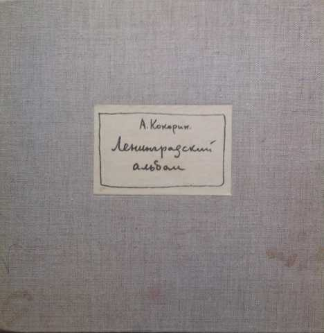 Продам: Кокорин. Ленинградский альбом