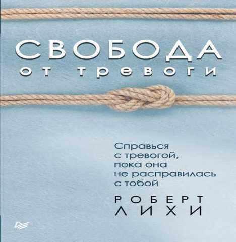 """Продам Эл.книга """" Свобода от тревоги"""""""