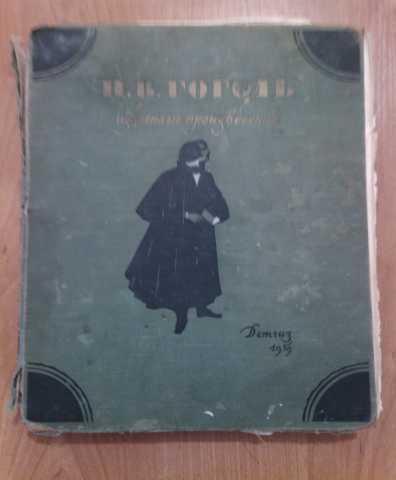 Продам: Н.В. Гоголь Избранные произведения 1959г