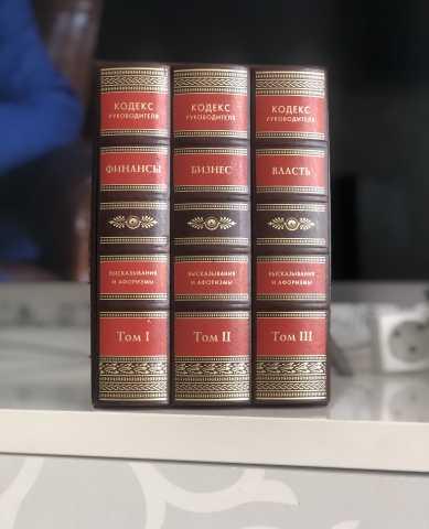 """Продам: Подарочное издание """"Кодекс руководителя"""""""