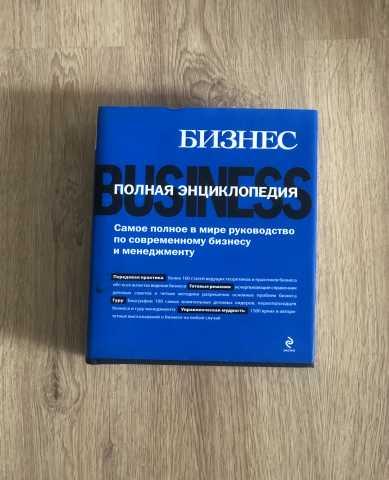 """Продам: Книгу """"Полная энциклопедия БИЗНЕС"""""""