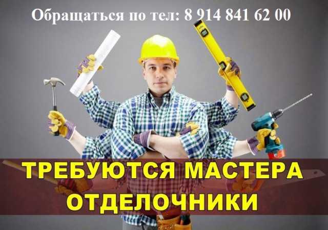 Вакансия: Требуются мастера отделочники