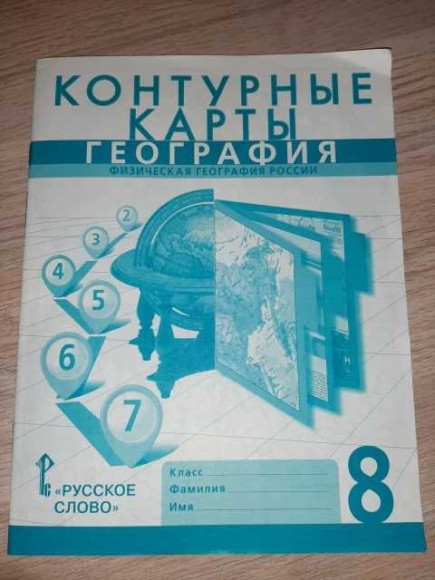 Продам: Контурные карты по Географии 8 кл