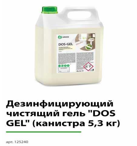 """Продам: Дезинфицирующий чистящий гель """"DOS GEL"""""""
