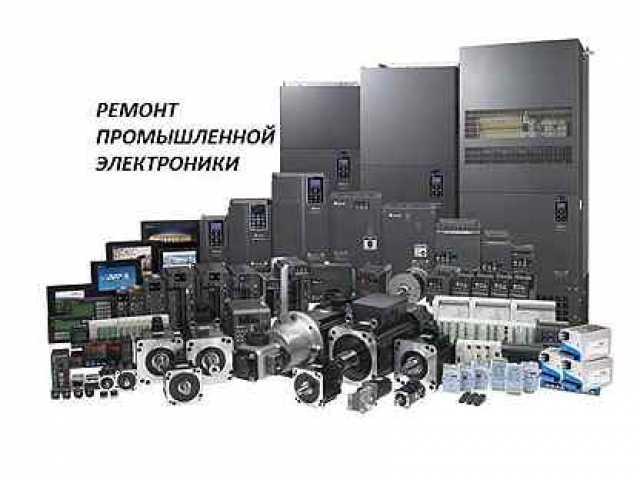 Предложение: Ремонт частотных преобразователей