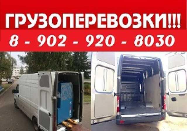 Предложение: Красноярск - Боготол до 2,5т на Газель