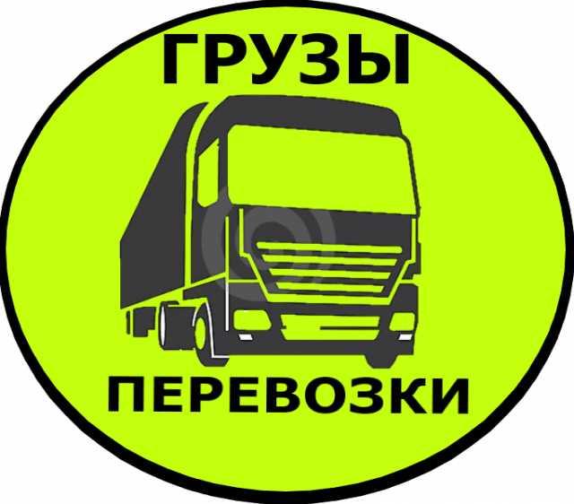 Предложение: попутные и недорогие перевозки по-России