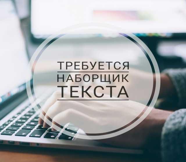 Работа удаленно на дому наборщик текстов вакансии удаленная работа по поддержке сайтов