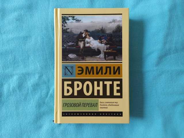 """Продам: """"Грозовой перевал"""" Эмили Бронте Ижевск"""