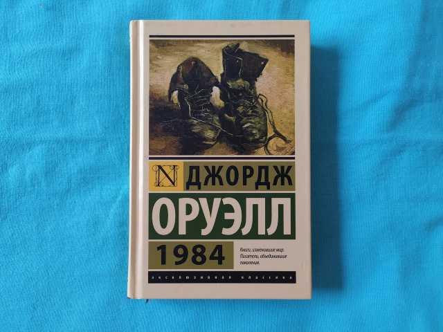 """Продам: """"1984"""" Джордж Оруэлл в Ижевске"""