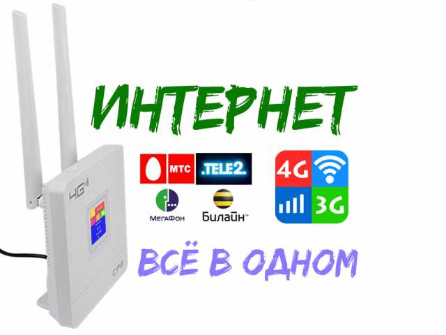 """Продам: GSM Wi-Fi Интернет на дачу """"Все в одном"""""""