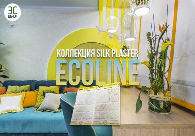 Продам: ЭкоЛайн Silk Plaster