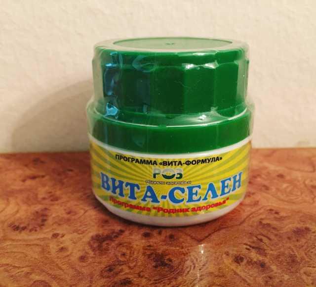 Продам: ВИТА-СЕЛЕН