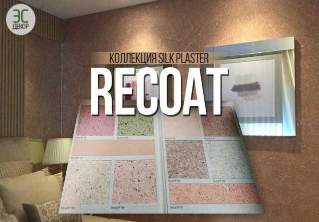 Продам: RECOAT II SILK PLASTER