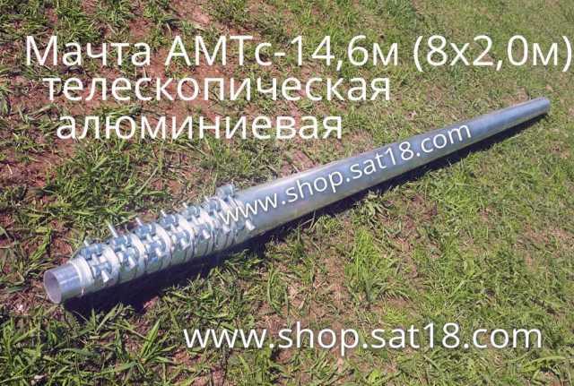 Продам: Мачты телескопические алюминиевые до 16м