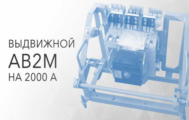 Продам: Выдвижной АВ2М на 2000 А