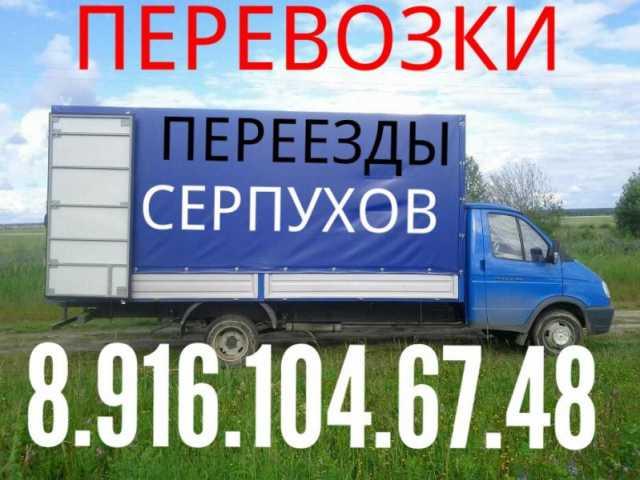Предложение: Газель Русские грузчики НЕДОРОГО