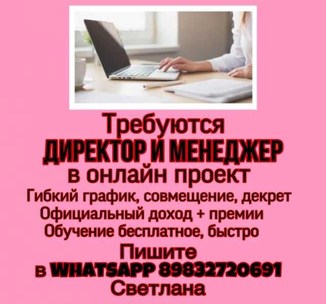 Вакансии удаленная работа хакасия удаленная работа в казахстане без вложении