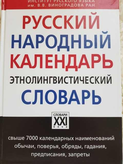 Продам Русский народный календарь