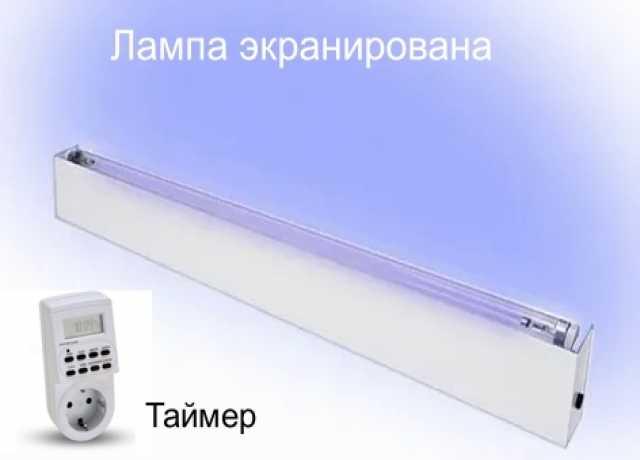 Продам: ОБЛУЧАТЕЛЬ БАКТЕРИЦИДНЫЙ (УФ -лампа)