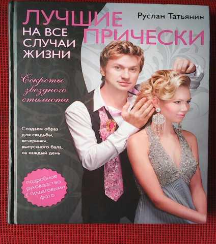 Продам: Руслан Татьянин. Лучшие причёски на все