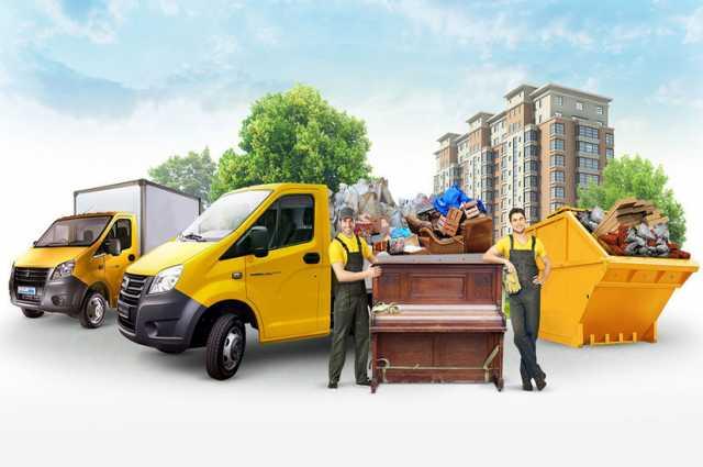 Предложение: Услуги по вывозу мусора