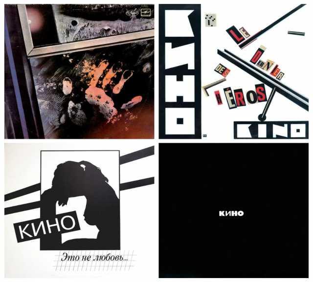 Продам 4 альбома группы Кино