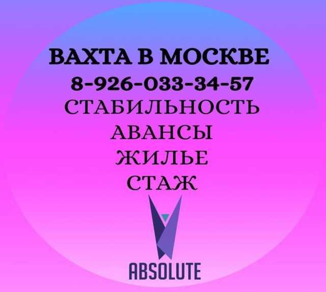 Требуется: Семейная пара на вахту в Москву