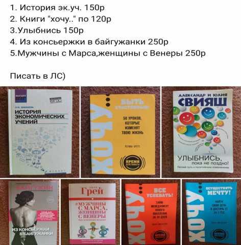 Продам: Книги от 100р