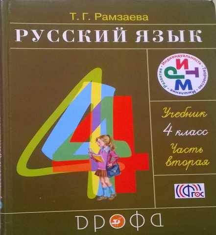 Продам: учебник 4 кл. Русский язык. Т.Г.Рамзаева