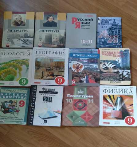 Продам: Учебники 9-11 классы