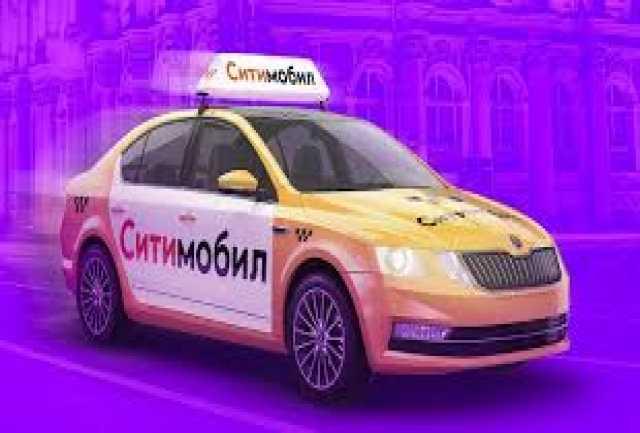 Вакансия: Водитель в такси Ситимобил