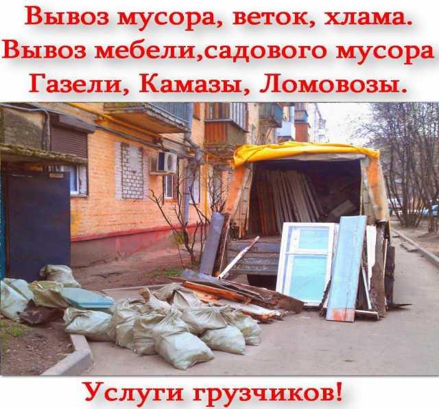 Предложение: Вывозим МЕБЕЛЬ и ХЛАМ. Вывоз мусора